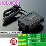 �ڥ���ȥ���ܾ��ʥݥ���Ⱥ���15��!!�ۥ��륹���� DCU-302 USBü��(����1.2A)/12V�����å��դ� DC24V��AC100V����С����� �� ����С����� ��AC100V/�������30W����ʽ���24W DC12V/�������2.5A��