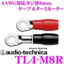 オーディオテクニカ TL4-M8R(バラ売り) 4AWGのM8端子 【数量1で端子2個/スリーブ赤黒各1個のご注文となります】
