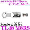 オーディオテクニカ TL48-M8RS 4AWG/8AWGのM8端子(メタル)