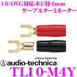 オーディオテクニカ TL10-M4Y(バラ売り) 10〜12AWGのスピーカー端子 【数量1で端子2個/スリーブ赤黒各1個のご注文となります】
