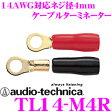 オーディオテクニカ TL14-M4R(バラ売り) 14〜16AWGのスピーカー端子 【数量1で端子2個/スリーブ赤黒各1個のご注文となります】