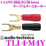 オーディオテクニカ★TL14-M4Y(バラ売り) 14〜16AWGのスピーカー端子 【数量1で端子2個/スリーブ赤黒各1個のご注文となります】