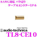 Audiotechnica ★ TL8-CE10 (selling things loose) 8AWG correspondence cable end terminal [become the order of one terminal at amount 1] [classic stocks:] Can usually deliver it immediately; 】