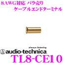 オーディオテクニカ TL8-CE10(バラ売り) 8AWG対応ケーブルエンドターミナル 【数量1で端子1個のご注文となります】