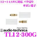 オーディオテクニカ TL12-300G(バラ売り) 12〜14ゲージ用金メッキギボシ端子 【数量1でオスメス各1個/スリーブ1セットのご注文となります】