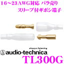 Audiotechnica ★ TL300G (selling things loose) gold メッキギボシ terminal [become the order of one set of for each one male female / sleeve at amount 1] [classic stocks:] Can usually deliver it immediately; 】