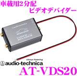 オーディオテクニカ★AT-VDS20 2outビデオ分配器(ビデオデバイダー)【高画質なビデオ分配器の決定版!!】【AT-VDS12後継モデル】