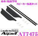 オーディオテクニカ AT7475 AquieT(アクワイエ) スピーカー保護キット 【バッフルのビビり音を抑制し雨水等からスピーカーを守る!!】