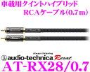 オーディオテクニカ レグザット AT-RX28/0.7 最高級グレードクイントハイブリッド RCAオーディオラインケーブル0.7m