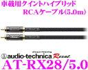 オーディオテクニカ レグザット 車載用RCAケーブル AT-RX28/5.0 最高級グレードクイントハイブリッド RCAオーディオラインケーブル5.0m