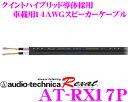 オーディオテクニカ レグザット AT-RX17P 超高級14ゲージクイントハイブリッド (金クラッド6N-OFC+金クラッドOFC+PC-TripleC+6N-...