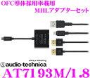 オーディオテクニカ AT7193M/1.8 高画質・高音質OFC導体採用 車載用MHLアダプターセット 【HDMIケーブル1.8m/MicroUSBケーブル1.8m付】