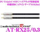 オーディオテクニカ レグザット AT-RX25/0.3 PC-TripleC+OFCハイブリッド RCAオーディオラインケーブル0.3m