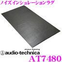 オーディオテクニカ AT7480 AquieT(アクワイエ) ノイズインシュレーションラグ 【三層構造軽量遮音 吸音 制振材】 【1枚入り】