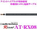 オーディオテクニカ レグザット AT-RX08 超高級8ゲージ 金クラッド6N-OFC+金クラッドOFC+PC-TripleC+6N-OFC+OFCクイントハイ...