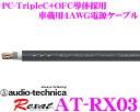オーディオテクニカ レグザット AT-RX03 高級4ゲージ PC-TripleC+OFCハイブリッド導体 電源ケーブル(1m単位切売) 【数量1で1mのご注文...