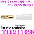 オーディオテクニカ TL12-110S8(バラ売り) 平型ファストン端子 【数量1で端子1個/スリーブ1個のご注文となります】