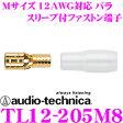 オーディオテクニカ TL12-205M8(バラ売り) 平型ファストン端子 【数量1で端子1個/スリーブ1個のご注文となります】