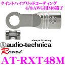 オーディオテクニカ レグザット AT-RXT48M クイントハイブリッドコーティング ハイエンドターミナル【4/8AWG対応 M8端子用 1個入り】