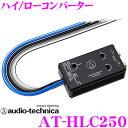 オーディオテクニカ AT-HLC250 Hi-Loコンバーター 超高音質 ハイローコンバーター 【ヘッドユニットの出力を高品質ユニットのように変化】