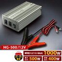 【本商品エントリーでポイント5倍!!】セルスター HG-500/12V DC12V→AC100Vインバーター 最大500W