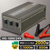 Cellstar★HG-1000/24V DC24V→AC100V变压器最大1000W[セルスター★HG-1000/24V DC24V→AC100Vインバーター 最大1000W]
