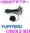 ユピテル OBD12-RD OBDII接続アダプター 【GWR73sd/GWR70sd/GWR71sd/GWT77sd/GWT57sd/GWR53sd/GWR51sd/EXP-R241/EXP-R327対応】