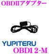 ユピテル OBD12-M OBDII接続アダプター