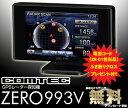 コムテック★ZERO 993V ダッシュボード取付3.2inch IPS液晶タッチパネル一体型GPSレー