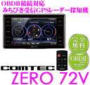 コムテック★ZERO 72V OBDII接続対応 準天頂衛星みちびき対応3.2inch LED液晶一体型GPSレーダー探...