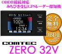 コムテック★ZERO 32V OBDII接続対応 準天頂衛星みちびき対応2.2inch液晶一体型GPSレーダー探知機