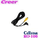 セルスター RO-106 コネクター変換ケーブル 【外部入力対応レーダー探知機用/AR-G50A・A ...