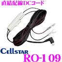 セルスター RO-109 直結配線DCコード 【ASSURA OBDII対応機種に対応】