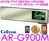 【当然新货!!】Cellstar AR-G900M half mirror型(平面镜子)OBDII/引导/guronasu卫星对应3.7inchGPS雷达探测器【数据更新免费下载对应!!】[【もちろん新品!!】セルスター AR-G900M ハーフミラー型(平面鏡) OBDII/み