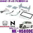 【只今エントリーでポイント5倍&クーポン!】2DINオーディオ/ナビ取付キット NK-H580DE【N ONE(オーディオレス全車・ナビ装着車用スペシャルパッケージ付車を含む) ステアリングスイッチ対応ハーネス同梱】【KJ-H58DE/NKK-H81D/NKK-H82D同適合商品】
