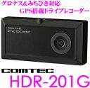 コムテック GPS内蔵ドライブレコーダー HDR-201G 100万画素常時録画 Gセンサー衝撃録画 ノイズ対策済み LED信号機対応 2.5インチ液晶付き 日...