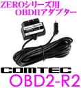 コムテック OBD2-R2 ZEROシリーズ用OBDII接続アダプター 【ZERO92VS/ZERO92MS/ZERO91VS/ZERO83V/ZERO73V/ZERO73M/ZERO72V/ZERO71V/ZERO71M/ZERO62V/ZERO61V/ZERO52M/ZERO32V/S02対応】