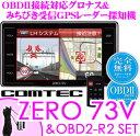 【本商品ポイント5倍!!】コムテック ZERO 73V&OBD2-R2セット OBDII接続グロナス&準天頂衛星みちびき対応3.2inch LED液晶一体型GP...