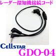 ショッピングドライブレコーダー セルスター GDO-04 セルスター製 ドライブレコーダー&レーダー探知機接続コード 【ASSURA外部入力対応機種に対応】