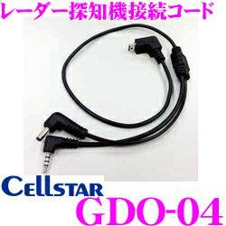 GDO-04