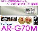 セルスター★AR-G70M 3.5inchハーフミラー型GPSレーダー探知機