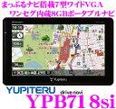 ユピテル★Drivenavi YPB718si まっぷるナビ搭載7インチVGA液晶ワンセグ内蔵ポータブルナビゲーション