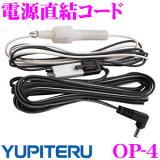 ユピテル★OP-4 レーダー探知機用電源直結コード