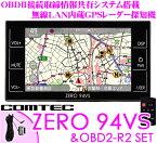 コムテック ZERO 94VS & OBD2-R2セット 無線LAN内蔵OBDII接続グロナス & みちびき受信対応3.2inch LED液晶一体型GPSレーダー探知機【スマホ+タッチパネル+スイッチ+リモコンの4way】【最新データ無料更新対応!!