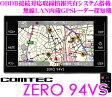 【本商品ポイント3倍!!】コムテック ZERO 94VS無線LAN内蔵OBDII接続対応 グロナス&準天頂衛星みちびき対応3.2inch LED液晶一体型GPSレーダー探知機【スマホ+タッチパネル+スイッチ+リモコン4way 最新データ無料更新対応!】