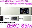 コムテック ZERO 85M OBDII接続対応大画面4inch MVA液晶 ハーフミラー型GPSレーダー探知機【3way操作 最新データ無料更新対応/外部入力対応/新型オービス対応】