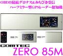 コムテック GPSレーダー探知機 ZERO 85M OBDII接続対応 最新データ更新無料 4.0インチ液晶ハーフミラー型 モーションセンサー Gジャイロ みち...