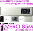 コムテック ZERO 85M & OBD2-R2セット OBDII接続大画面4inch MVA液晶 ハーフミラー型GPSレーダー探知機【3way操作 最新データ無料更新対応/外部入力対応/新型オービス対応】