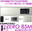 コムテック GPSレーダー探知機 ZERO 85M & OBD2-R2 OBDII接続ハーネスセット 最新データ更新無料 4.0インチ液晶ハーフミラー型 モーシ...