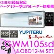 ユピテル GWM105sd&OBD12-Mセット OBDII接続対応ハーフミラー型 3.2inch GPSレーダー探知機